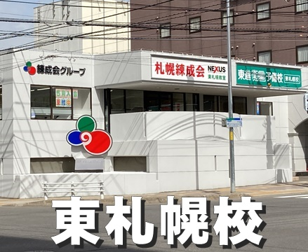 001_higashisapporo