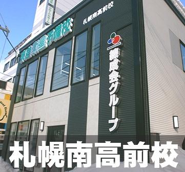札幌南高前校