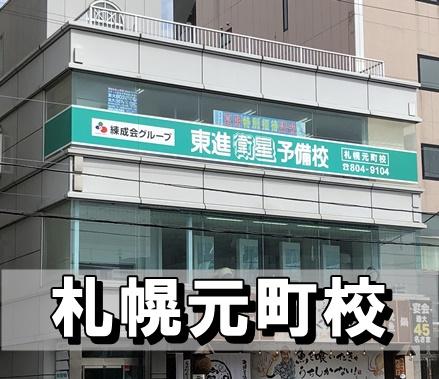 札幌元町校