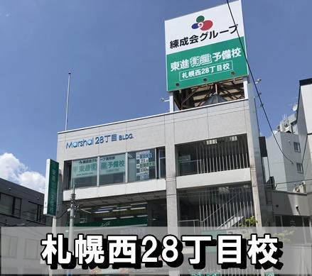 札幌西28丁目校