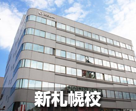 005_shinsapporo