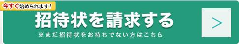 hayashi_seikyu