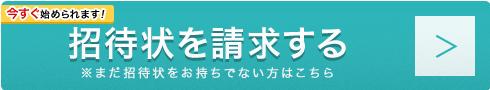 btn_shotaijo