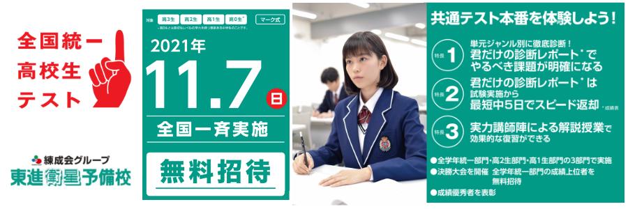 21.11全国統一高校生テスト
